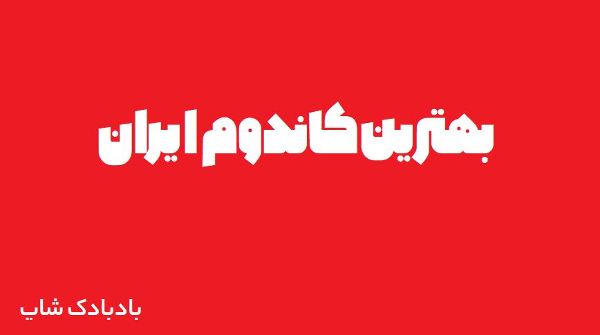 بهترین کاندوم ایران