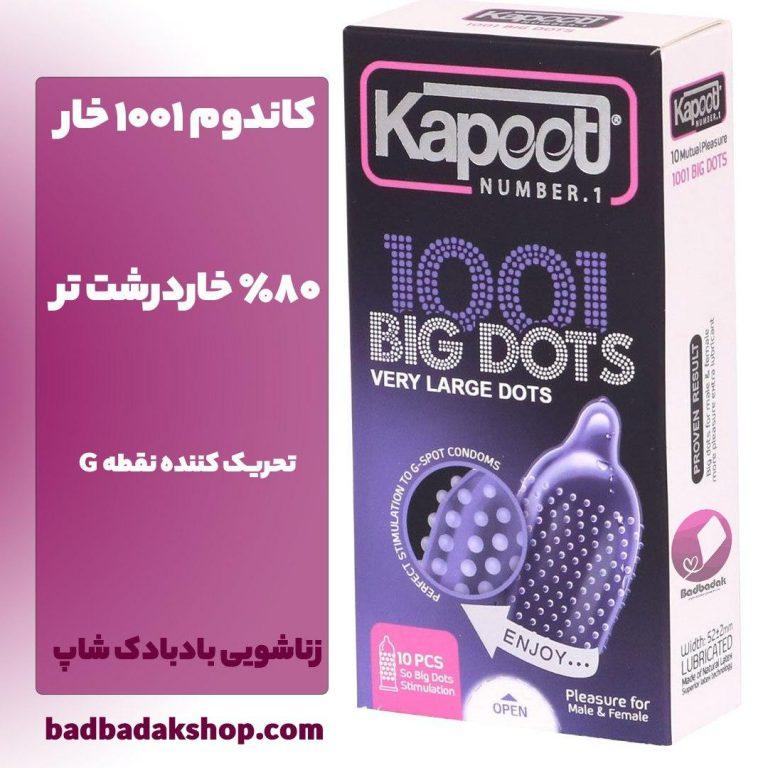 کاندوم ۱۰۰۱ خار درشت big dots کاپوت 10 عددی