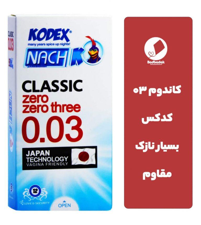کاندوم 0.03 ناچ کدکس بسته 12 عددی