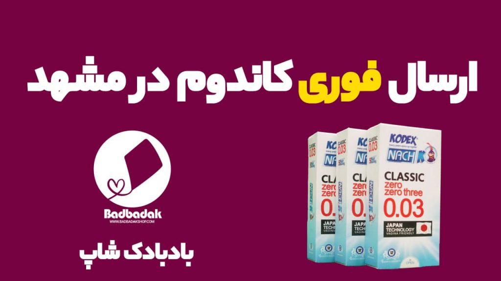ارسال فوری کاندوم در مشهد