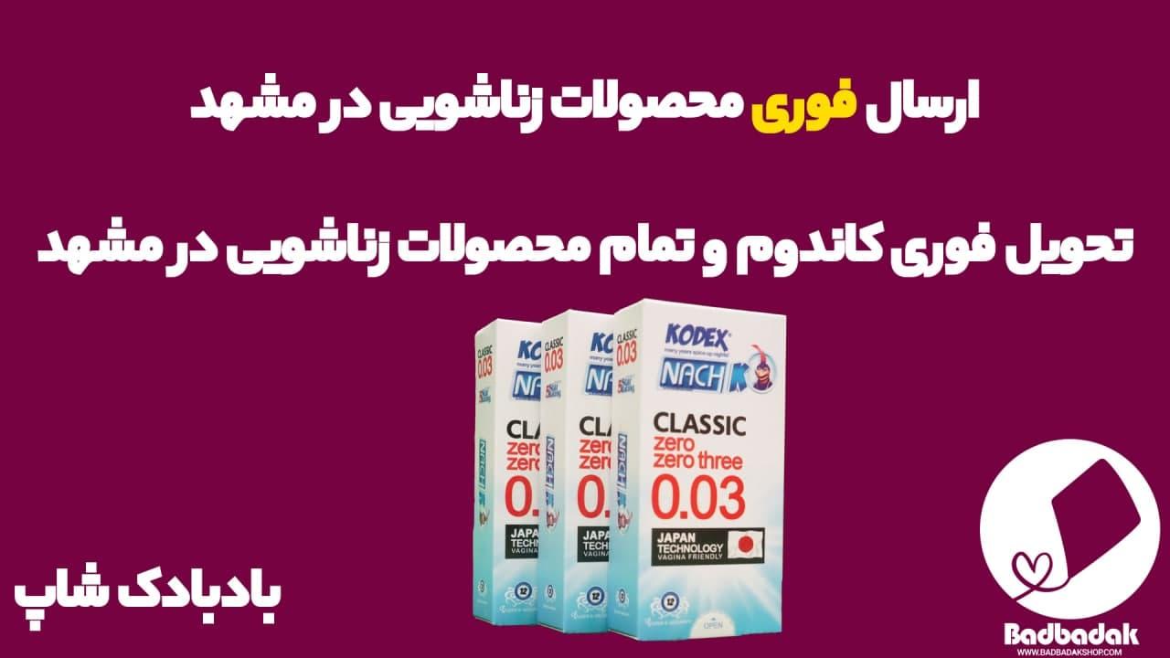 خرید کاندوم در مشهد