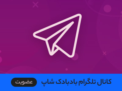 کانال تلگرام بادبادک