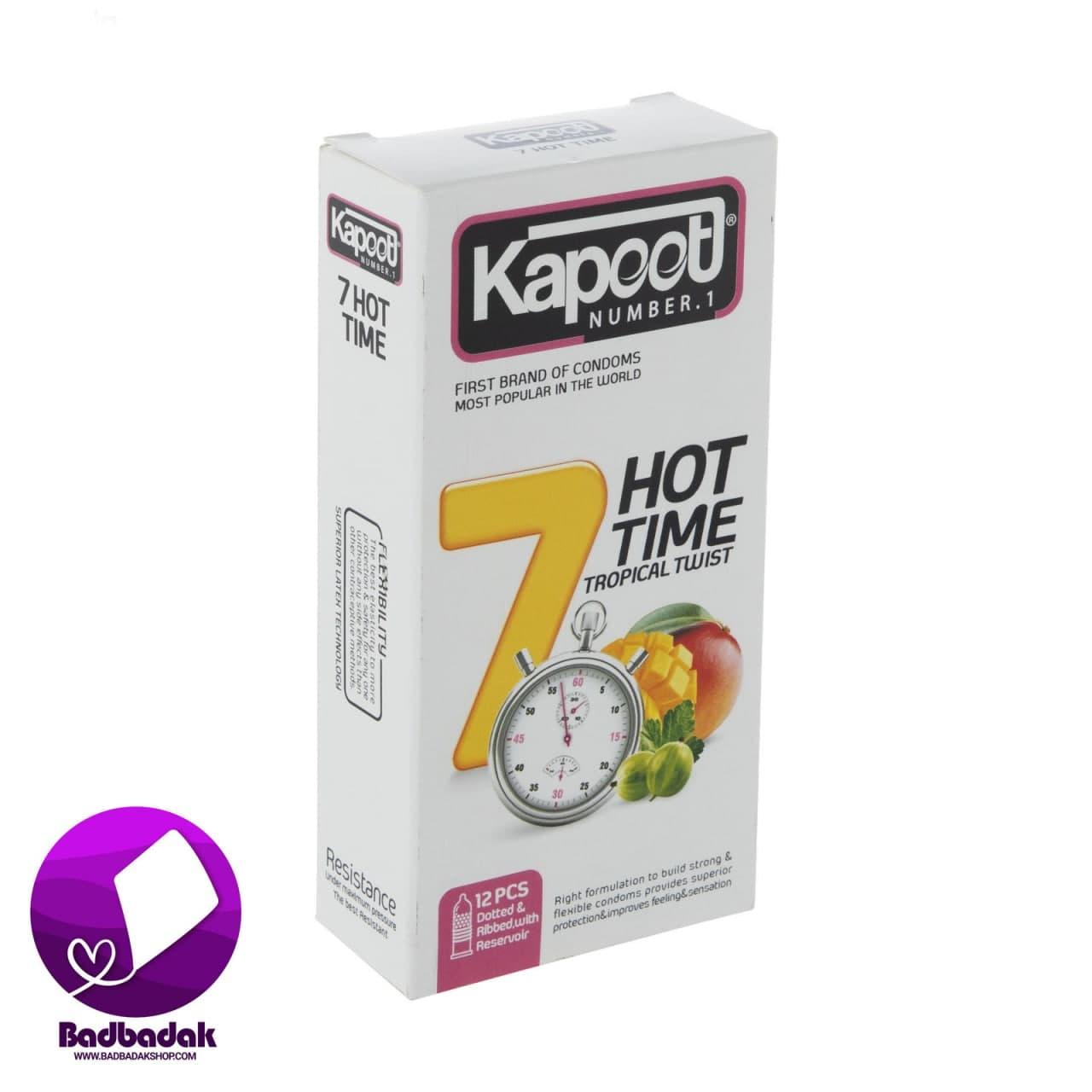 کاندوم 7 کاره کاپوت