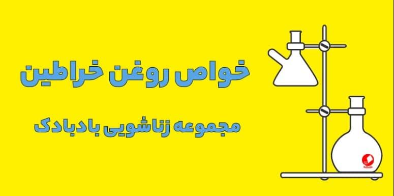 خواص روغن خراطین